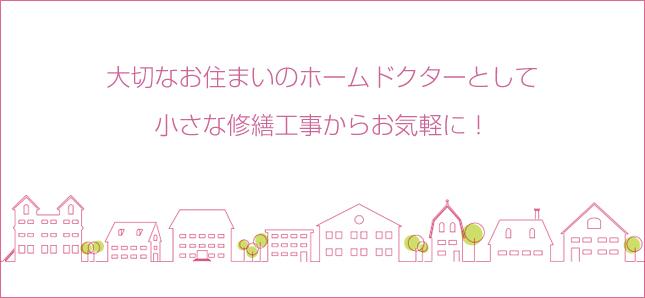 お客様の住まいのホームドクターとして住むほどに満足していただける家をご提供いたします。